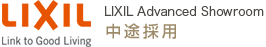 LIXIL Link to Good Living LIXIL Advanced Showroom 中途採用