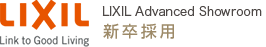 LIXIL Link to Good Living LIXIL Advanced Showroom 新卒採用